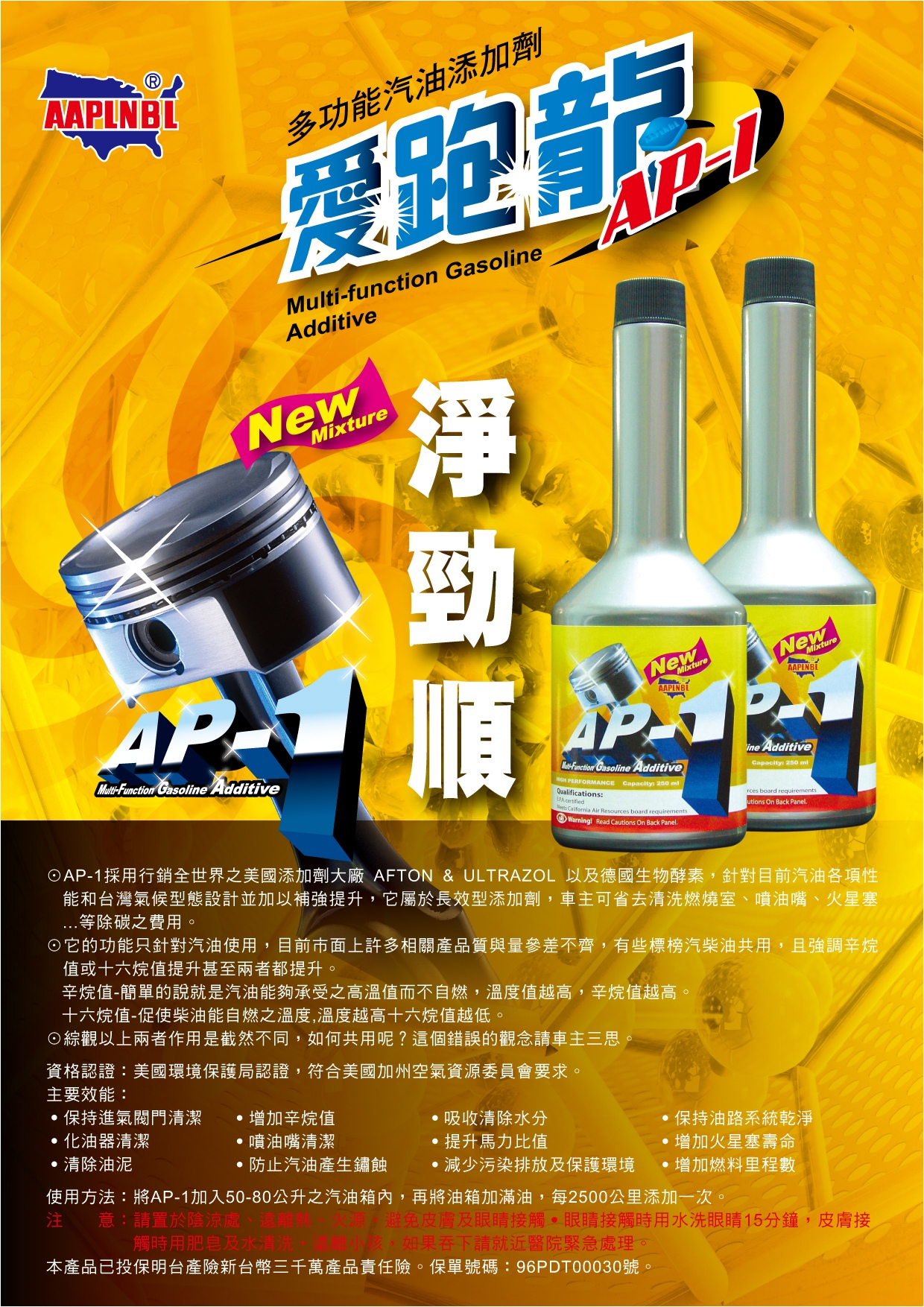 多功能汽油添加劑,愛跑龍,AP-1 (正面)