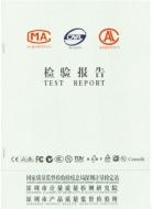 中國深圳計量質量檢測研究院