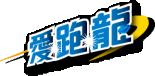 愛跑龍奈米油,環保,省油DIY